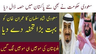 Saudi Arab K King Aur Betay Nay Imran Khan Ko Bara Tohfa Day Dia#Hassnat Tv