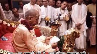 Prabhupada 0488 लड़ाई कहां है,अगर तुम भगवानसे प्यार करते हो,तो तुम हरेकसे प्रेम करोगे ।यही निशानी है