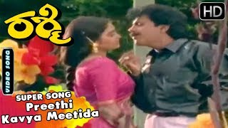 Preethi Kavya Meetida Romantic Song | Rashmi Kannada Movie | Kannada Old Songs | Abhijith, Shruthi