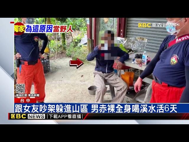 獨家》跟女友吵架躲進山區 男赤裸全身喝溪水活6天 @東森新聞 CH51