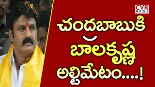MLA Balakrishna Ultimatum Issued to CM Chandrababu over Visakha Ticket | CVR NEWS