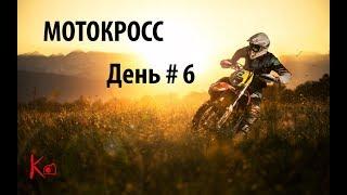 День 6 - Мотокросс. Детско-юношеский сбор, ВДЦ Орлёнок