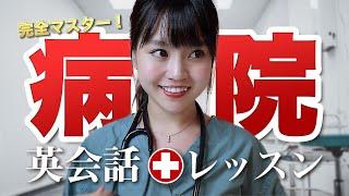 【これだけでOK】病院で使う英会話を完全攻略【いざという時にのために】