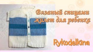 Вязаная спицами жилетка для ребенка 3-6 месяцев