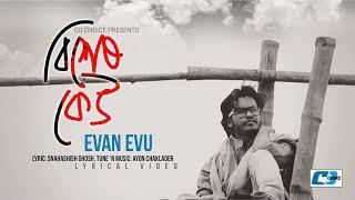 Bishesh Kew | Evan Evu | Lyrical Video | Amra Amra 4 | Bangla New Song 2017
