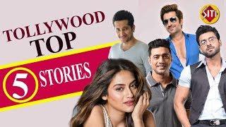 Tollywood top 5 stories | Jeet | Nusrat | Dev | Ankush | Parambrata | Bengali news