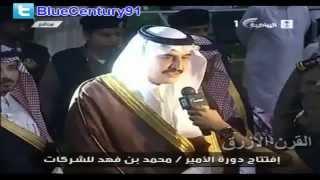 غضب الأمير محمد بن فهد على حفل الافتتاح