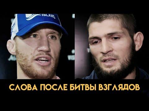 Этот бой будет адским / Хабиб и Гэтжи слова после взвешивания и битвы взглядов на UFC 254