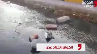 شاهد طفح مياه الصرف الصحي في عدن ما ادى الى انتشار الكوليرا  (فيديو خاص)