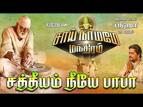 Srihari | Shirdi Sai Baba | Tamil Devotional | Sathiyam Neeye