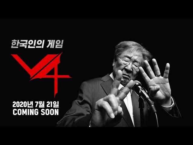 V4[브이포] 돌아온 최불암 시리즈 ver.1 - 티저