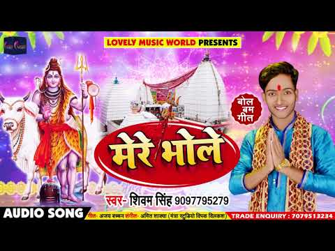 Shivam Singh  का New बोलबम Song - मेरे भोले - Mere Bhole - Bhojpuri Bol Bam Songs 2018