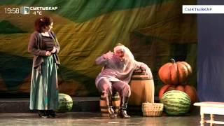 В Сыктывкаре покажет спектакль финский театр «Новый мир». 6 ноября 2015