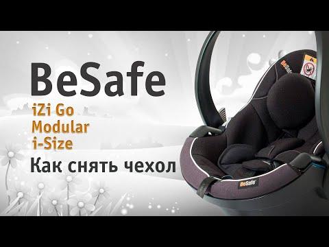 BeSafe IZi Go Modular I-Size | как снять чехол | инструкция Автодети
