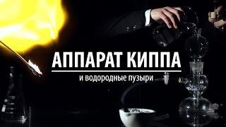 АППАРАТ КИППА И ВОДОРОДНЫЕ ПУЗЫРИ