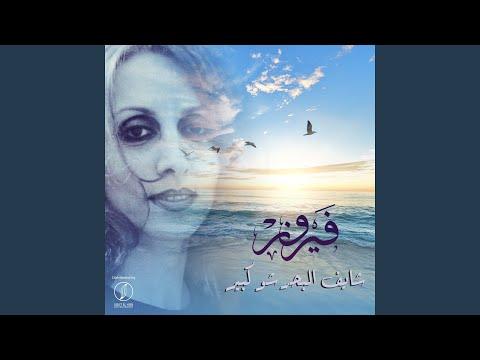 Shayef El Bahr Shou Kebeer