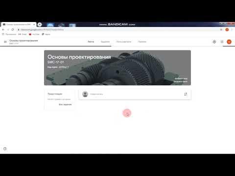 Дистанционное обучение в Google Classroom