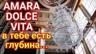 Amara Dolce Vita Luxury 5* (Кемер, Анталия). Отель с изюмом