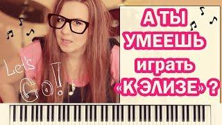 """""""К Элизе"""" Л.В.Бетховен. Обучение для начинающих."""
