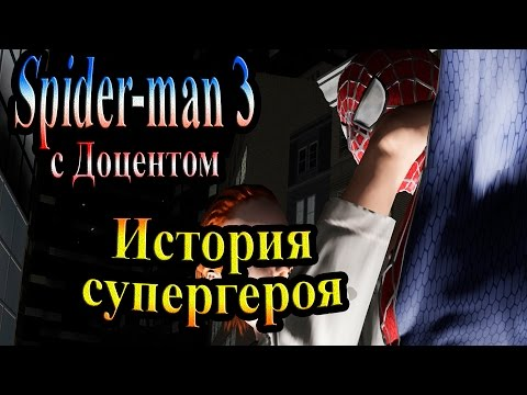 Прохождение Spider man 3 the game (человек паук 3) - часть 1 - история супергероя