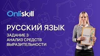 Русский язык ОГЭ: 3 задание. Анализ средств выразительности.