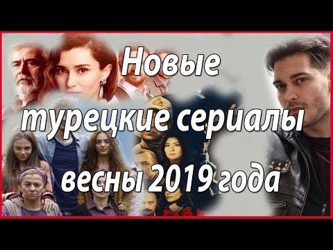 Новые турецкие сериалы весны 2019 года #звезды турецкого кино