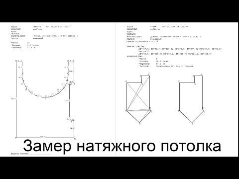 видео: Замер натяжного потолка