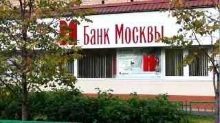 Офис Банка Москвы в городе Москве