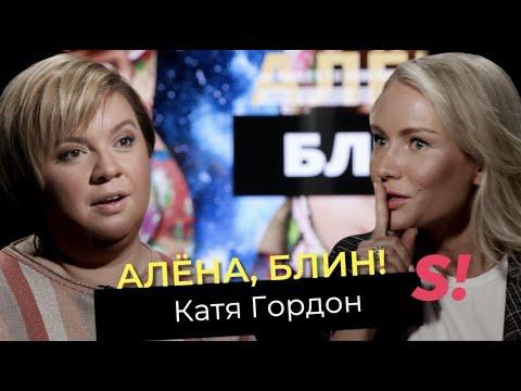 Катя Гордон — издевательства Жорина, интриги Пригожина, измена мужа с Седоковой, женский алкоголизм