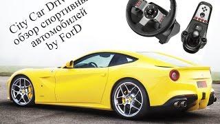 [ City Car Driving 1.4.0 ] обзор суперкаров Ferrari F12 Berlinetta, Chevrolet Camaro ZL1, Audi R8