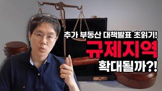 [데일리뉴스 194] 부동산 추가 대책발표 초읽기! 규…