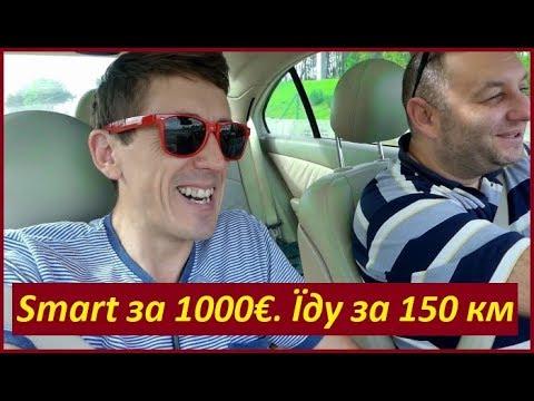 Як я їздив дивитись на Smart Forfour за 1000€. #ПерекупАвто #АвтошоуВасиля