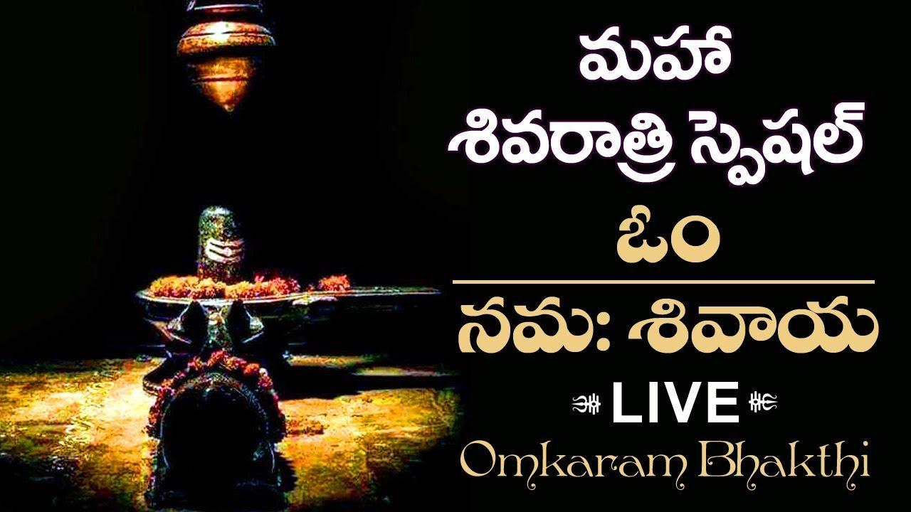మహా  శివరాత్ర శివుని భక్తి  పాటలు | Lord Shiva Telugu Devotional Songs || Shiva Omkaram Bhakthi Live