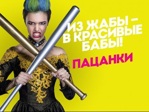шоу Пацанки 2 сезон 1, 2, 3, 4 выпуск дата выхода