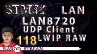 Программирование МК STM32. Урок 118. LAN8720. LWIP. RAW. UDP Client