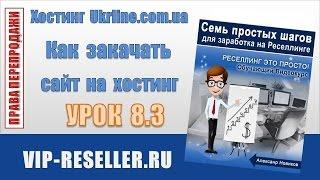 Хостинг Ukrline.com.ua  Как закачать сайт на хостинг. Урок 8.3