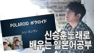 [신승훈노래로 일본어공부] 현지인이번역한 한국노래, 글…