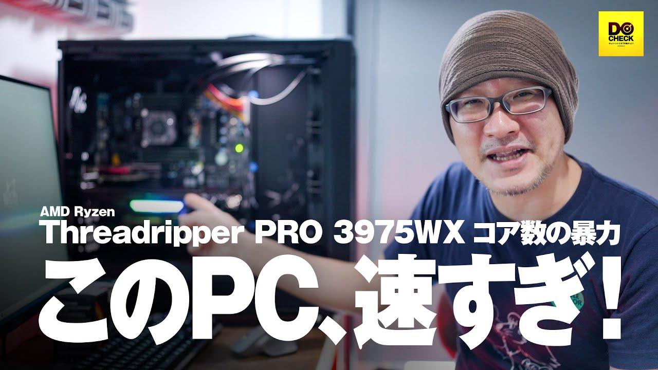 【完成】AMD Threadripper PRO 40000超えの驚異のベンチマークスコアを叩き出す【動チェク!】