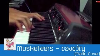 Musketeer - ของขวัญ Piano Cover by ตองพี