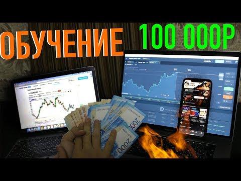 100.000РУБ ВДВОЕМ ЗА 5 МИНУТ | ТРЕЙДИНГ ОНЛАЙН и ОБУЧЕНИЕ на Olymp Trade