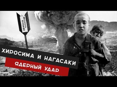Хиросима и Нагасаки кратко / история стертых городов