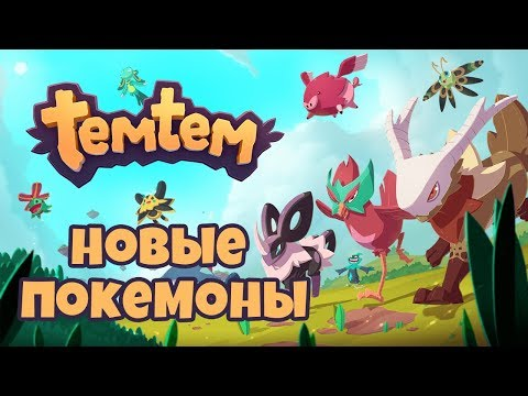 Новые покемоны  ► Temtem #1 прохождение