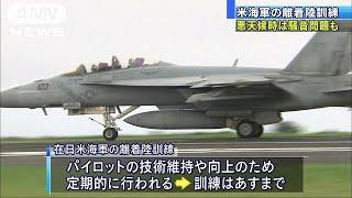 硫黄島で在日米軍が訓練 悪天候時には騒音問題も(19/05/18)