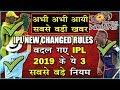 अभी अभी बदले IPL 2019 के सबसे बड़े नियम | IPL 2019 NEW RULES | NEW RULES OF IPL | IPL 2019 UPDATES