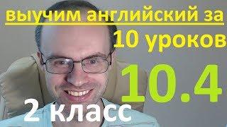 АНГЛИЙСКИЙ ЯЗЫК ЗА 10 УРОКОВ 2 КЛАСС УРОКИ АНГЛИЙСКОГО ЯЗЫКА АНГЛИЙСКИЙ ДЛЯ НАЧИНАЮЩИХ УРОК 10 4