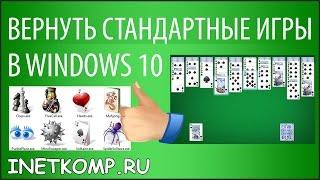 Скачать (вернуть) стандартные игры в Windows 10 и 8