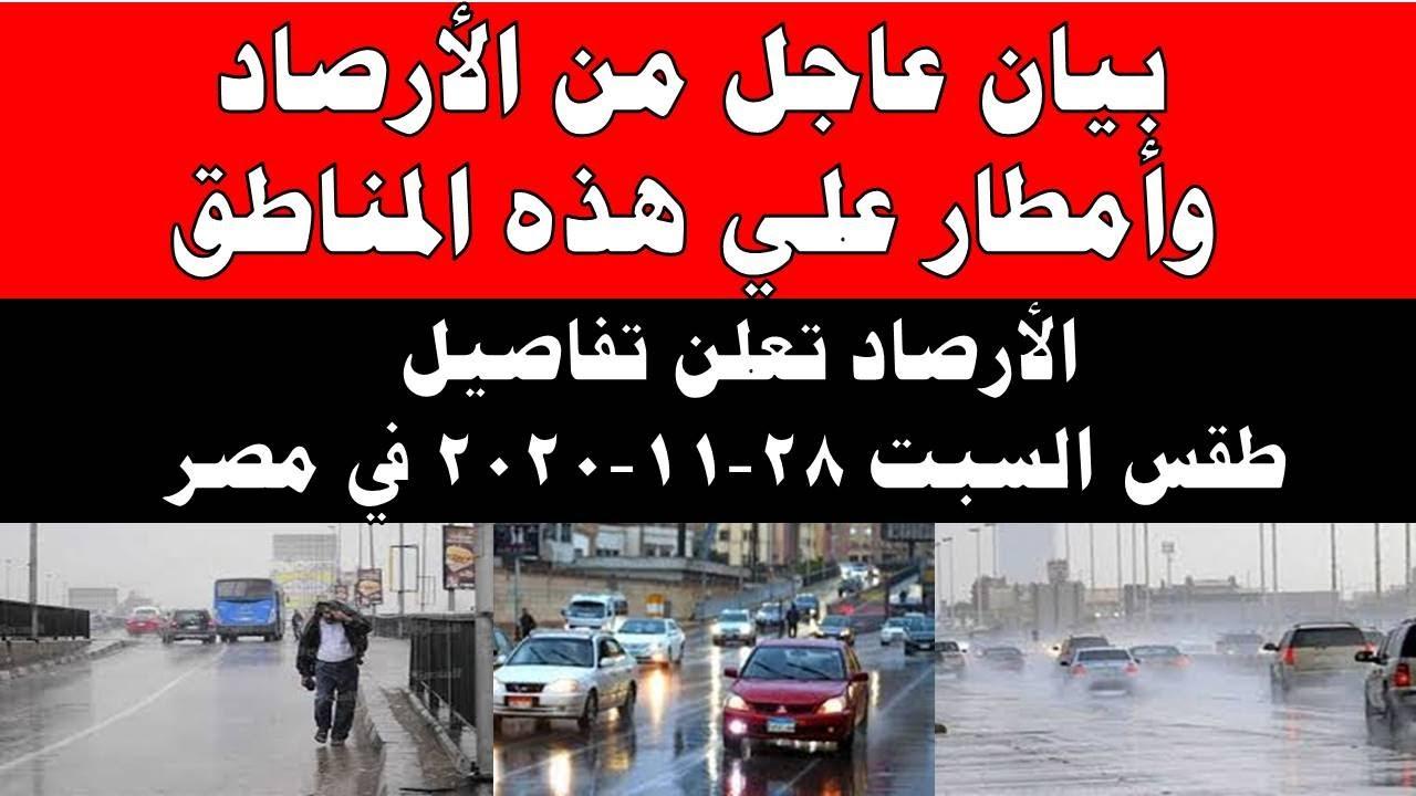 صورة فيديو : طقس مصر اليوم السبت 28-11-2020 و درجات الحرارة اليوم السبت 28 نوفمبر 2020