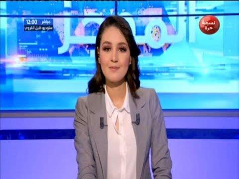 موجز أخبار الساعة 12:00 ليوم السبت 01 سبتمبر 2018 - قناة نسمة
