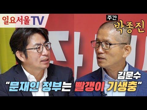 """[주간 박종진] #99 - 김문수 """"문재인 정부는 빨갱이 기생충"""""""