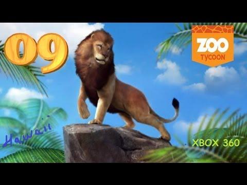 Let's Play Zoo Tycoon #09 Der König der Tiere [DE/ HD/ LP] XBOX 360